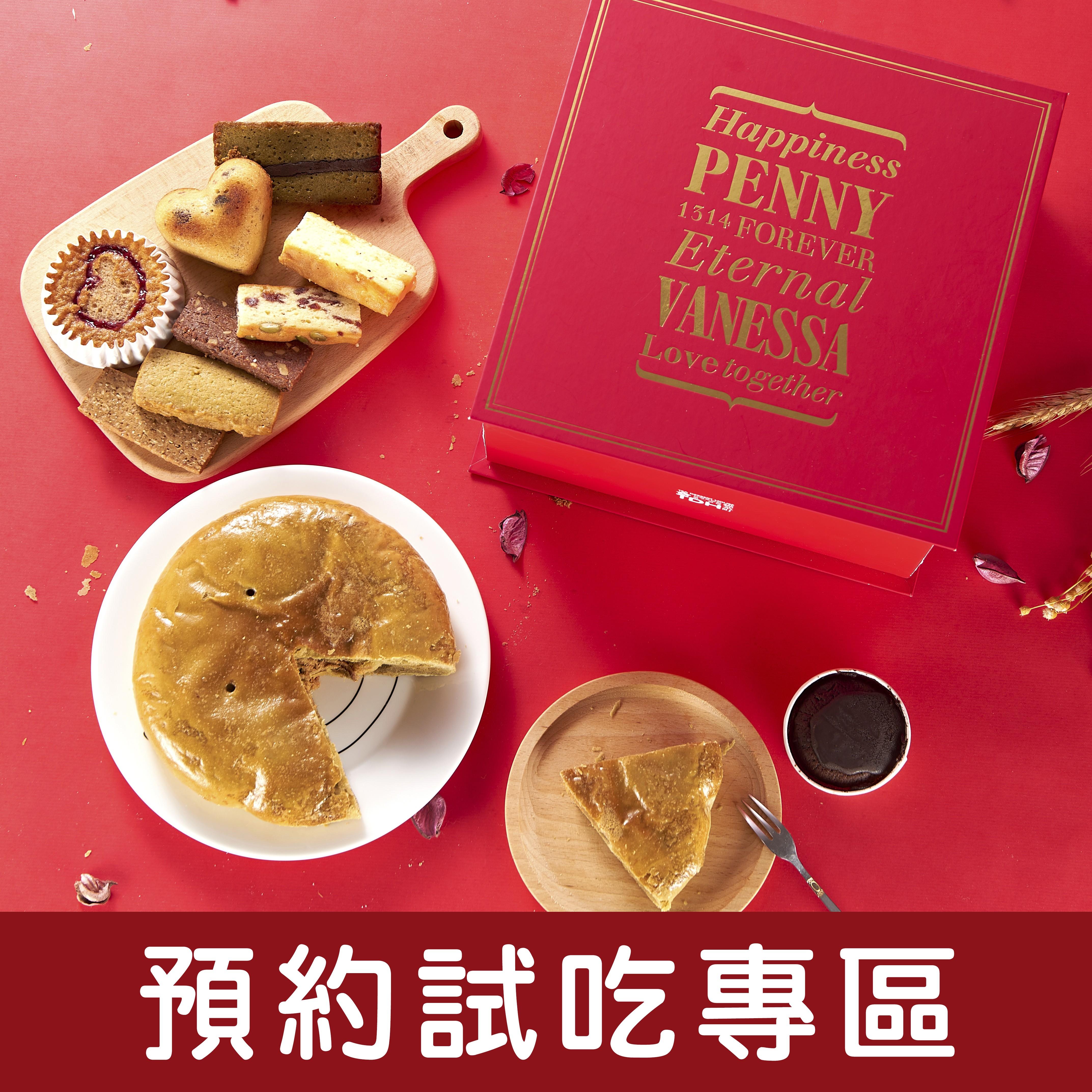 預約試吃-客製化手工喜餅禮盒(雙層)含中式大餅