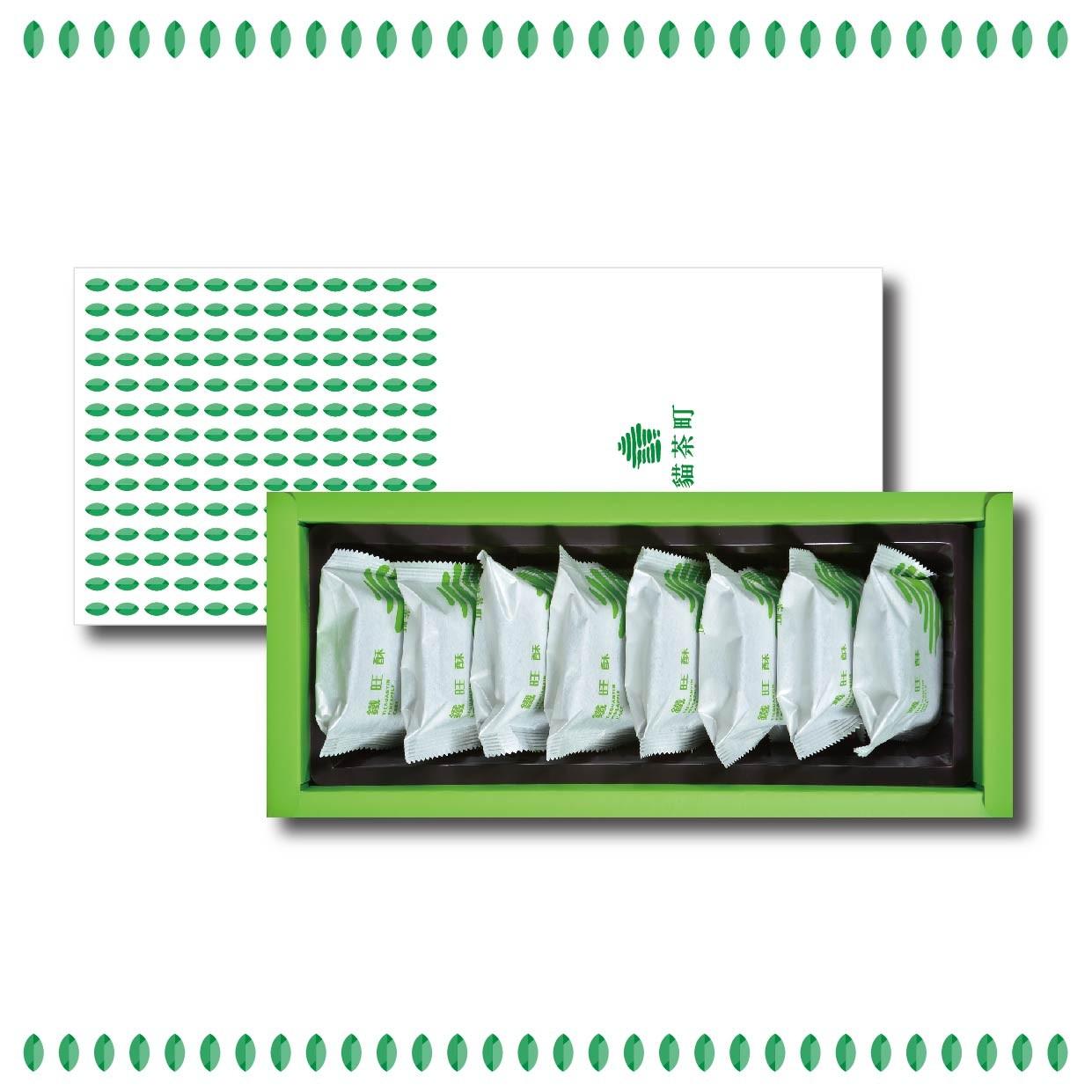 經典NO.2禮盒-招牌鐵旺酥8入