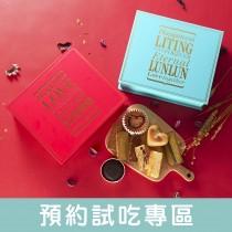 預約試吃-客製化手工喜餅禮盒(單層)